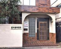 富村歯科医院