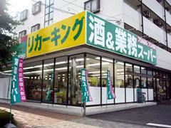 業務スーパー 堀之内店の画像1