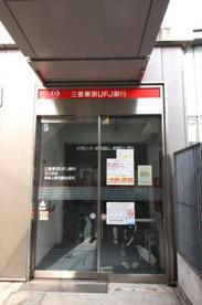 三菱東京UFJ銀行ATM東急上野毛駅前店の画像1
