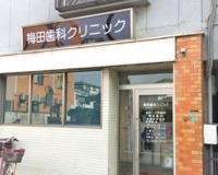 梅田歯科医院