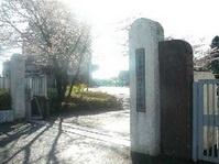 八王子市立緑が丘小学校の画像1