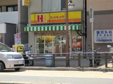 ほっかほっか亭板宿南店の画像1