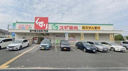 スギ薬局 豊中春日店の画像1