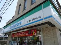 ファミリーマート 百合丘三丁目店