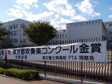 富士森高等学校の画像1