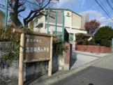 名古屋市立志段味西小学校
