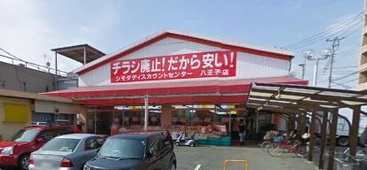 シモダディスカウントセンター 八王子店の画像1