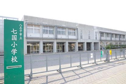 八王子市立七国小学校の画像1