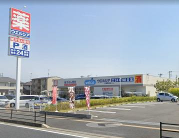 ウエルシア千葉武石店の画像1
