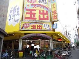 スーパー玉出 播磨店の画像1