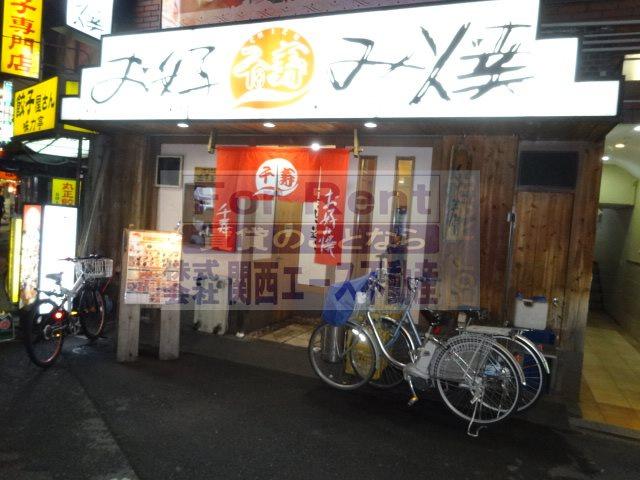 千寿鶴橋本店の画像
