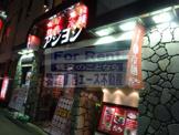 アジヨシ 総本店