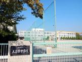 大曽根中学校