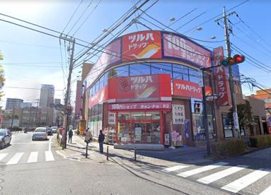 ツルハドラッグ 淵野辺駅前店の画像1