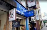 ゆで太郎 水道橋店
