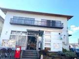 狭山大野台郵便局