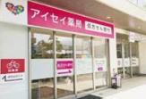 アイン薬局 舎人店