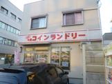 コインランドリー栗東本店
