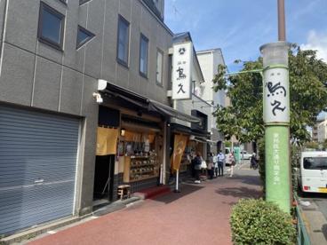 鳥久蒲田本店の画像1