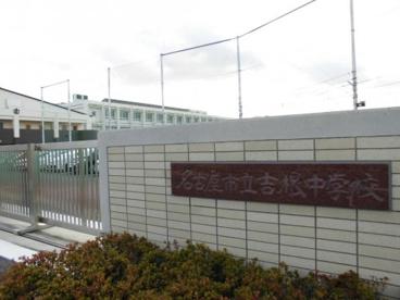 名古屋市立吉根中学校の画像1