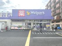 ウェルパーク下丸子店