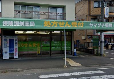 ヤマグチ薬局矢部店の画像1