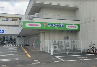ヤマグチ薬局千代田店の画像1