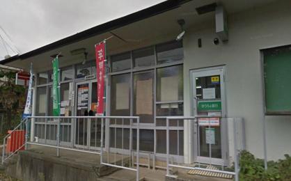 真瀬郵便局の画像1