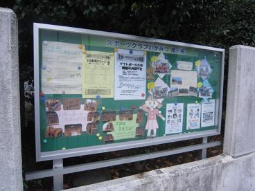 伊丹市立 神津小学校の画像2