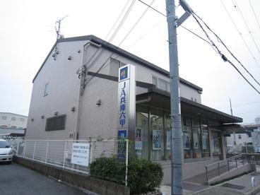 JA兵庫六甲 神津支店の画像2