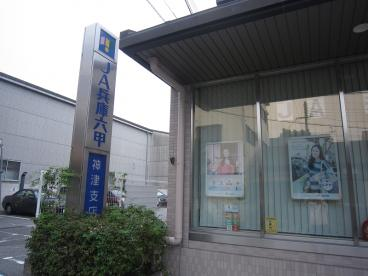 JA兵庫六甲 神津支店の画像3