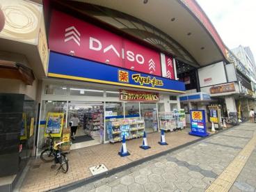 マツモトキヨシ 大阪上本町駅前店の画像1