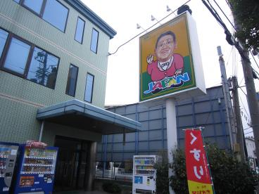 ジャパン伊丹店の画像2
