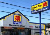 ドラッグストア マツモトキヨシ 富士河口湖店