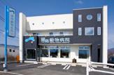 湖南動物病院