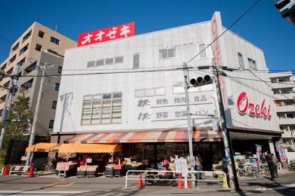 オオゼキ 経堂店の画像1