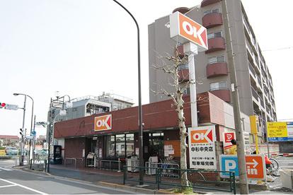 OK(オーケー) 中杉店の画像1