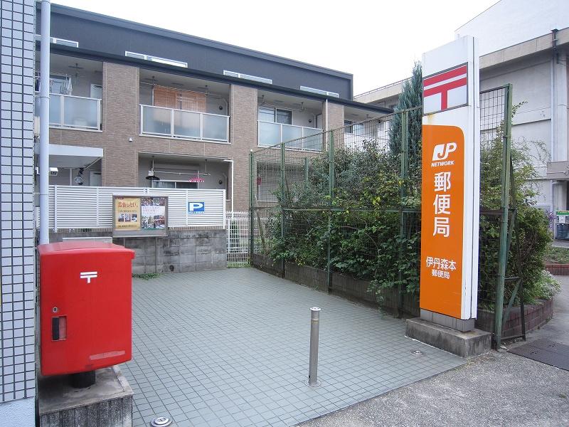 伊丹森本郵便局の画像
