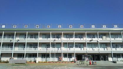 世田谷区立赤堤小学校の画像1