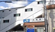 大阪環状線「玉造」駅