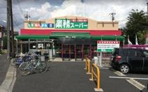 業務スーパー 金町店