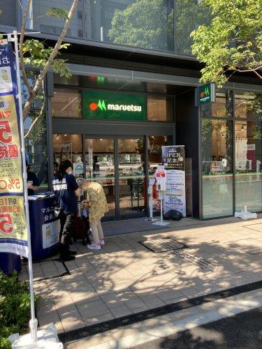 マルエツ 春日駅前店