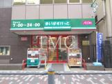 まいばすけっと 新三河島駅北店