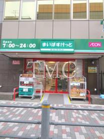 まいばすけっと 新三河島駅北店の画像2