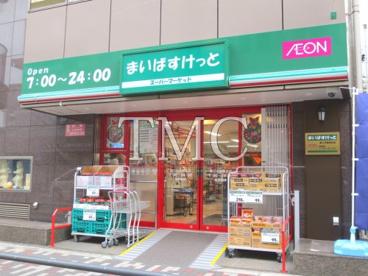 まいばすけっと 新三河島駅北店の画像4