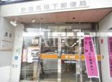 新宿馬場下郵便局
