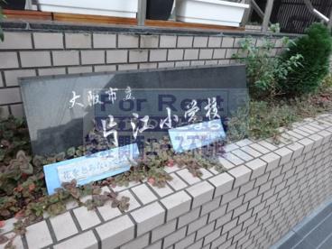 大阪市立 片江小学校の画像3