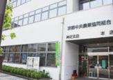 JA京都中央本店