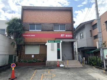 世田谷喜多見三郵便局の画像1