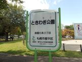 ときわぎ公園